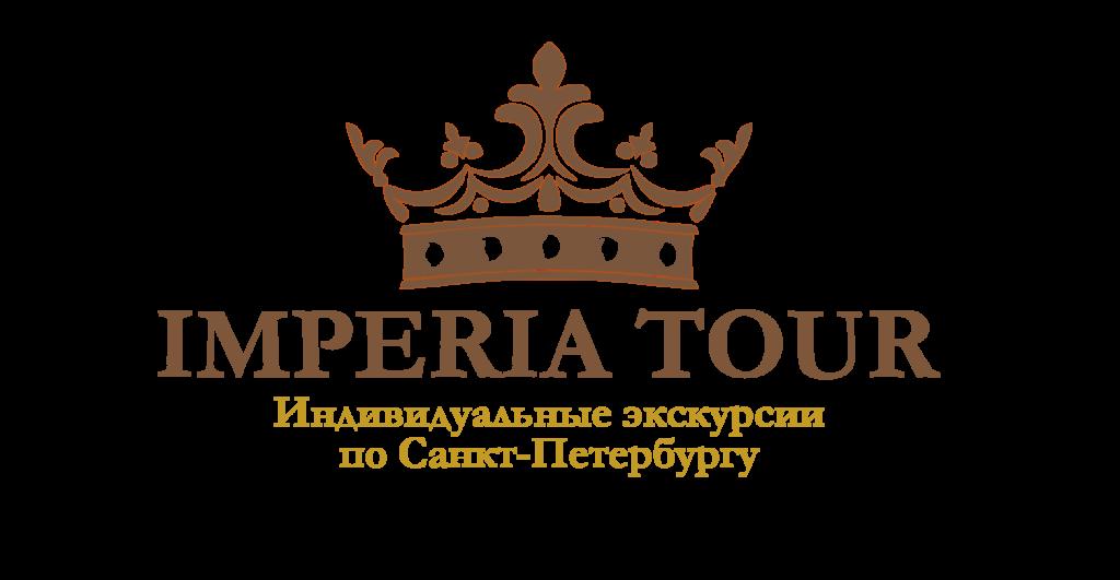 IMPERIA-TOURS.RU Индивидуальные экускурсии по Санкт-Петербургу
